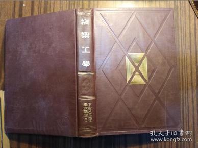 日本原版------土木工学大讲座8:桥梁工学(16开精装本,昭和13年,1938年,见图)                (16精装本)《117》