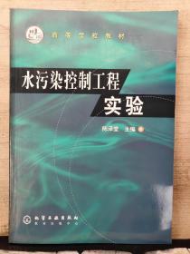 水污染控制工程实验(2019.1重印)