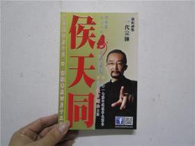 铁板神数一代宗师 侯天同 2016猴年运程宝鉴