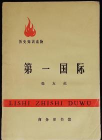 历史知识读物 第一国际