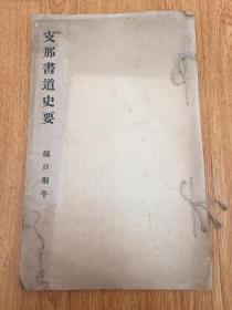 民国日本出版《支那书道史要》大16开一薄册全,清末民国日本汉学者【樋口铜牛】著