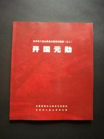北京市八宝山革命公墓系列画册品【开国元勋之二】