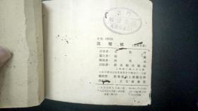 【老版连环画】民国画风 解放初名家钱笑呆精品绘制 沈瑶芝  1册一套   【见描述见图   】