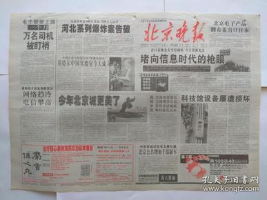 北京晚报2000年10月25日【存1-32版】