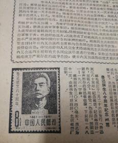 美国必须立即停止武装干涉越南!鲁班诞生八十周年纪邮票。1962年2月25日《大公报》