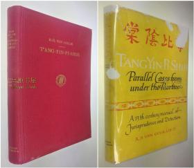 1956年1版1印《棠阴比事》/ 高罗佩, R. H. van Gulik/ 精装原书衣/T'ang-Yin-Pi-Shih: Parallel Cases from Under the Pear-Tree: A 13th Century Manual of Jurisprudence and Detection, Translated from the Original Chinese