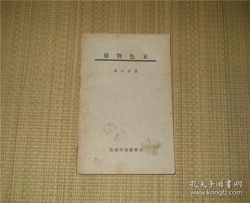 植物色素( 孟心如著  商务印书馆1945年12月初版,1950年12月3版)