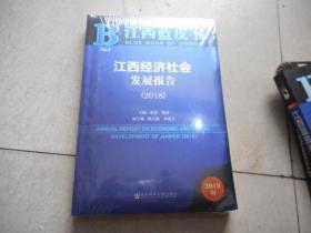 皮书系列·江西蓝皮书:江西经济社会发展报告(2018)