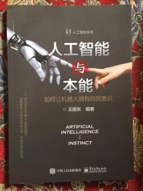 人工智能与本能——如何让机器人拥有自我意识