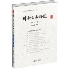 佛教文献研究 第一、二辑:佛教疑伪经研究专刊