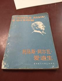 高等学校文科英语泛读教材 托马斯.阿尔瓦.爱迪生