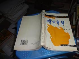 《烽火年华》纪念抗战胜利50周年文集   货号26-7