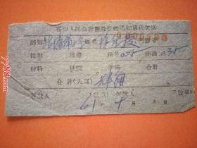 1961年嘉山人民公社医院收费通知单代欠据