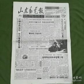 """《山东邮电报》(生日报2019年08月25日)为四开四版,第四版为副刊""""方寸大千""""。"""