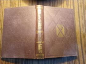 日本原版------土木工学大讲座6:铁筋土木设计法(16开精装本,昭和11年,1936年,见图)                (16精装本)《117》
