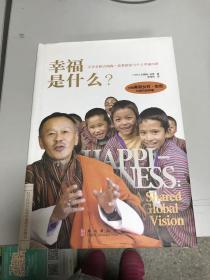 正版现货!幸福是什么?:不丹总理吉格梅·廷莱国家与个人幸福269787119084459