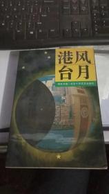 港风台月【作者签赠本】