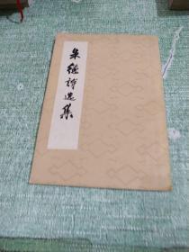 【朱德诗选集】 繁体竖版