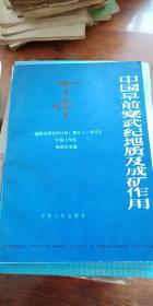 中国早前寒武纪地质及成矿作用   :国际地质合作计划第91号项目