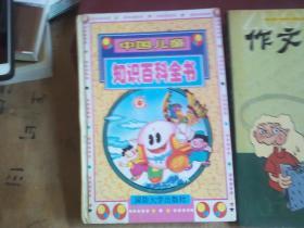中国儿童知识百科全书 第四卷
