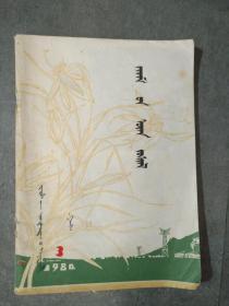 哲里木文艺  1980年第3期 (蒙文)