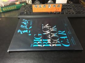 黑皮书 时尚先生 车 2014