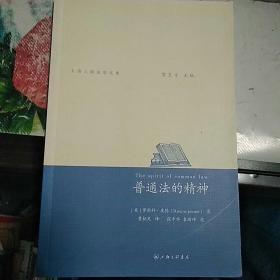 上海三联法学文库:普通法的精神