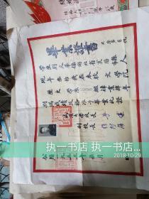 1953年武汉大学(刘文华教授)毕业证书(李达  徐懋庸 签名)  加1954年刘文华教授夫妇结婚证一对