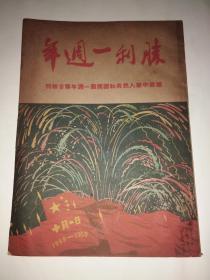 胜利一周年(庆祝中华人民共和国开国一周年联合特刊)