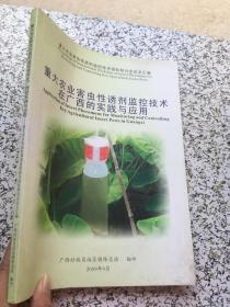 重大农业害虫性诱剂监控技术在广西的实践与应用 重大农业害虫性诱剂监控技术国际研讨会论文汇编