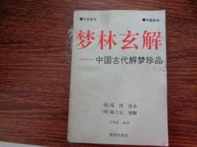 梦林玄解 -中国古代解梦珍品