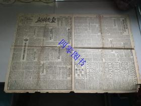 新湖南报民国38年年9月7日【品差见图有缺少】