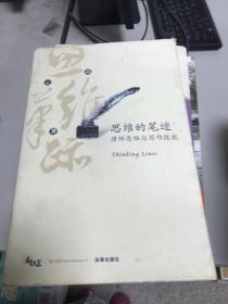 正版现货! 思维的笔迹(上):律师思维与写作技能9787503691348