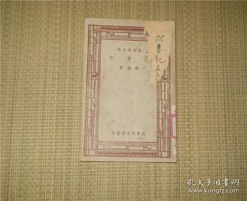 王守仁  钱穆 著 商务印书馆 民国36年
