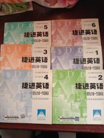 捷进英语亚历山大新一代交际英语 主课本6册全+学习用书6册全 共12册合售