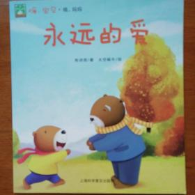 嗨 宝贝 哦 妈妈:永远的爱     儿童彩绘本