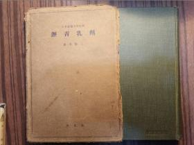 日本原版------土木建筑工事材料:沥青乳剂(16开精装本,昭和11年,1936年,见图)                (16精装本)《117》