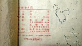 【老版连环画】民国画风 解放初名家    蒋萍 精品绘制 小矮子木克  2册一套全   【见描述见图   】