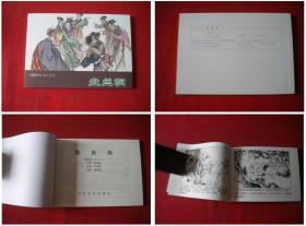 《盘丝洞》西游记28,胡若佛绘,河北2007.5出版10品,5208号,连环画