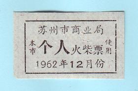 1962年12月份苏州市商业局个人火柴票,苏州市商业局发行,单面印刷,背面白净无字,极其稀少难得