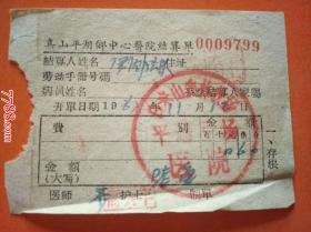 1967年嘉山平湖乡中心医院结算单
