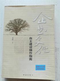企业文化自主建设操作指南 宋跃三 著 红旗出版社 9787505115125