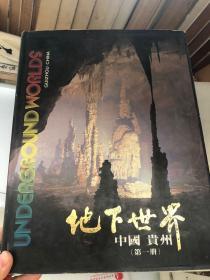地下世界 中国贵州