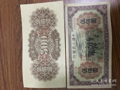 稀世珍品1949年500元种地样票二连号0024124和0024125  正面反面各一张包真