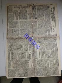 《新湖南报》1949年11月11日第五第六版【品差见图有缺少】