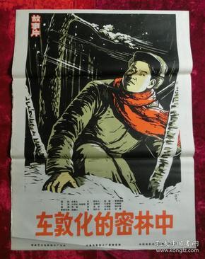 1开电影海报:在敦化的密林中(1964年)朝鲜