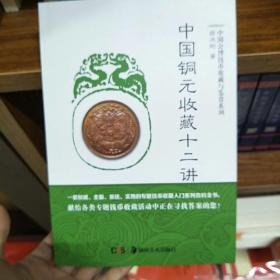 中国铜元收藏十二讲/中国公博钱币收藏与鉴赏系列