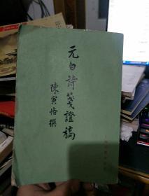 元白诗笺证稿 (1978年新一版一印)馆藏书
