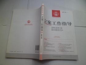中国审判指导丛书:立案工作指导  总第32辑(2012.1)