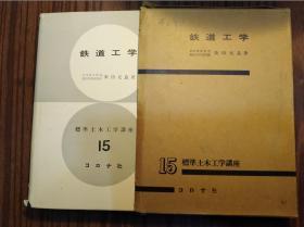 日本原版------铁道工学(16开精装本,昭和32年,1957年,见图)                (16精装本)《117》